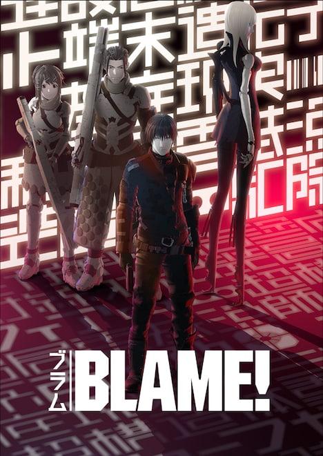 劇場アニメ「BLAME!」ビジュアル (c)弐瓶勉・講談社/東亜重工動画制作局