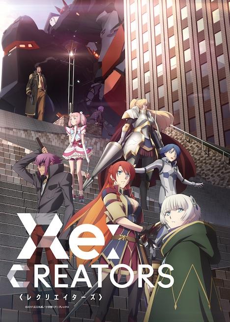 「Re:CREATORS(レクリエイターズ)」アニメキービジュアル