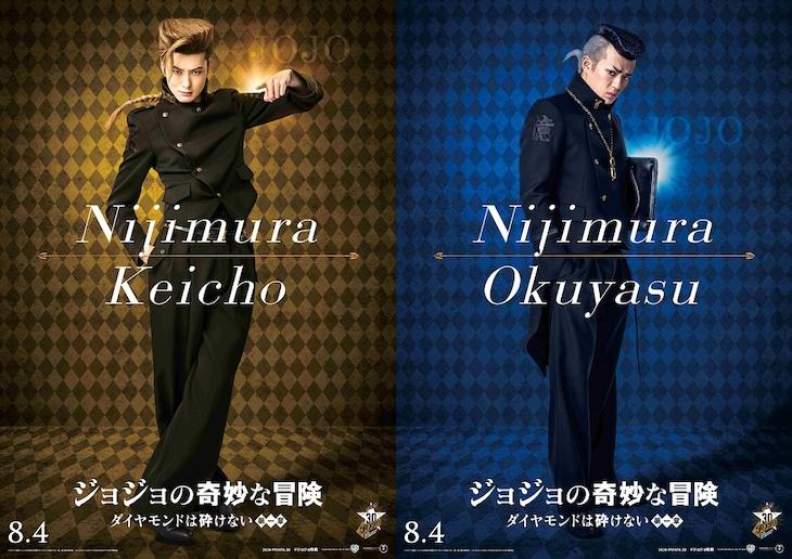 左から岡田将生扮する虹村形兆、真剣佑扮する虹村億泰のビジュアル。