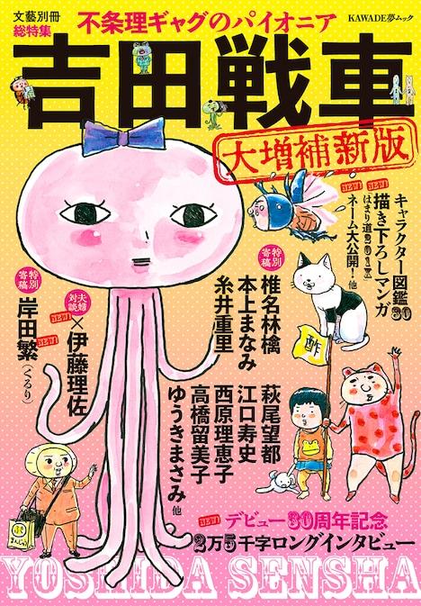 「文藝別冊 吉田戦車〈大増補新版〉 不条理ギャグのパイオニア」表紙