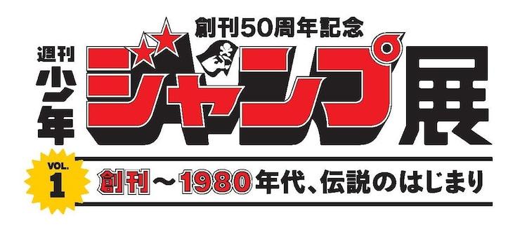 「創刊50周年記念 週刊少年ジャンプ展VOL.1 創刊~1980年代、伝説のはじまり」のロゴ。