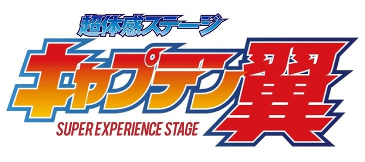 「「超体感ステージ『キャプテン翼』」ロゴ