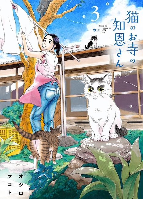 「猫のお寺の知恩さん」3巻