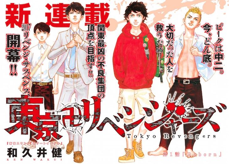 「東京卍リベンジャーズ」の扉ページ。