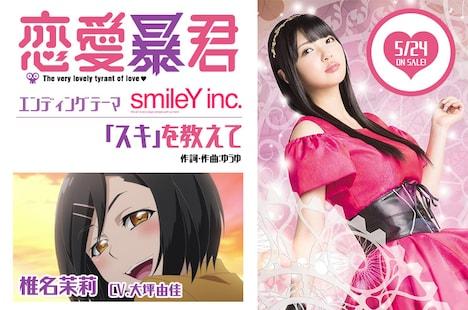 smileY inc.としてエンディングテーマを担当するほか、椎名茉莉役で本編にも出演する大坪由佳。
