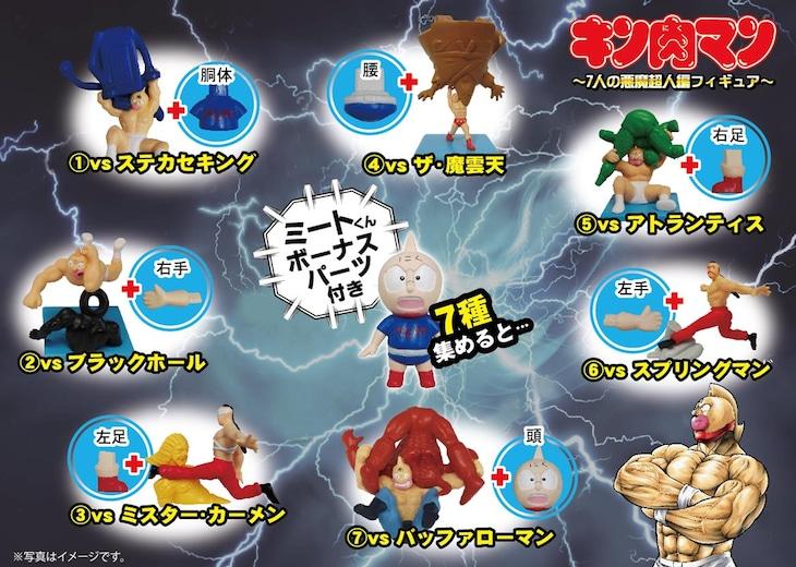 「キン肉マン 7人の悪魔超人編フィギュア」