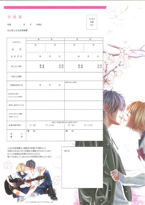 「恋のおもてなし in 二之丸史跡庭園×青木琴美」で配布される恋愛届。