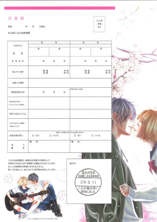 「恋のおもてなし in 二之丸史跡庭園×青木琴美」で配布される恋愛届に、収受印を押したもの。