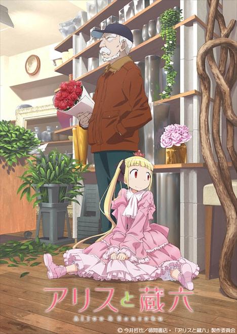 テレビアニメ「アリスと蔵六」キービジュアル