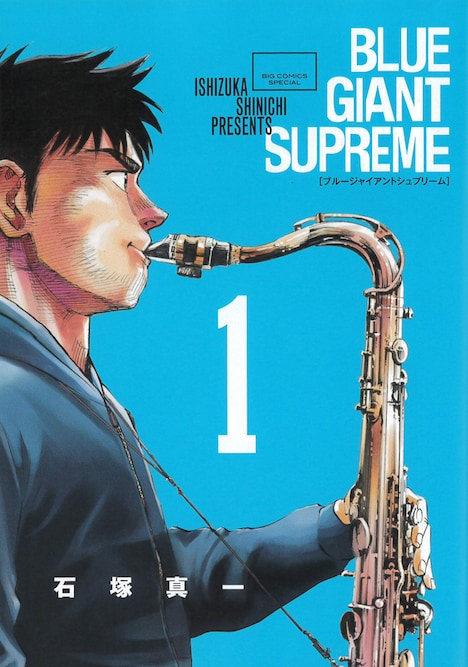 「BLUE GIANT SUPREME」1巻