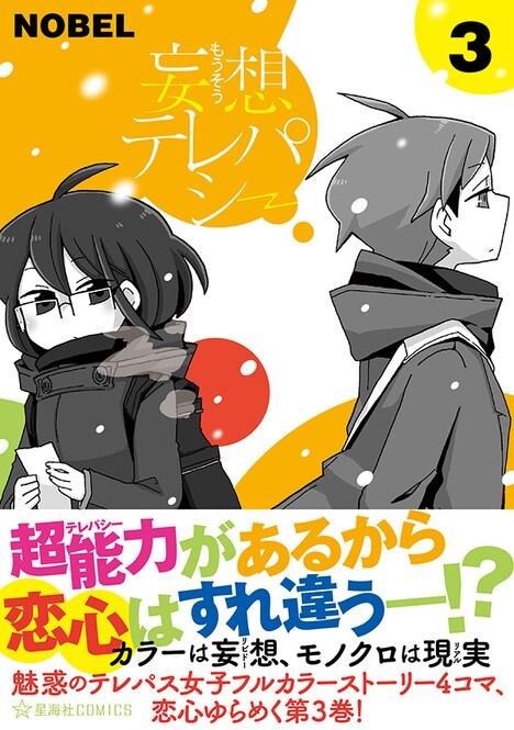 「妄想テレパシー」3巻