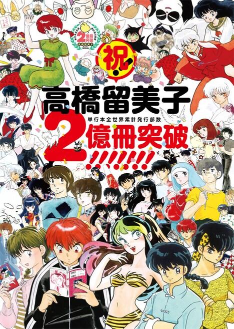 高橋留美子の単行本が全世界累計発行部数2億冊を突破したことを記念したビジュアル。