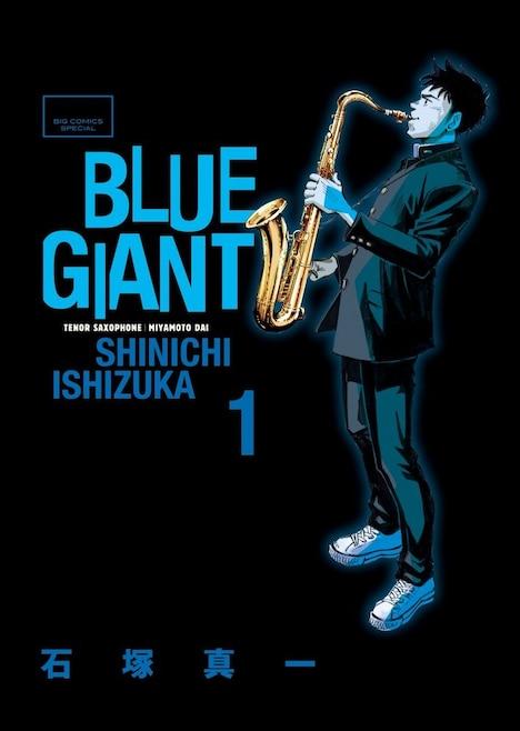 「BLUE GIANT」1巻