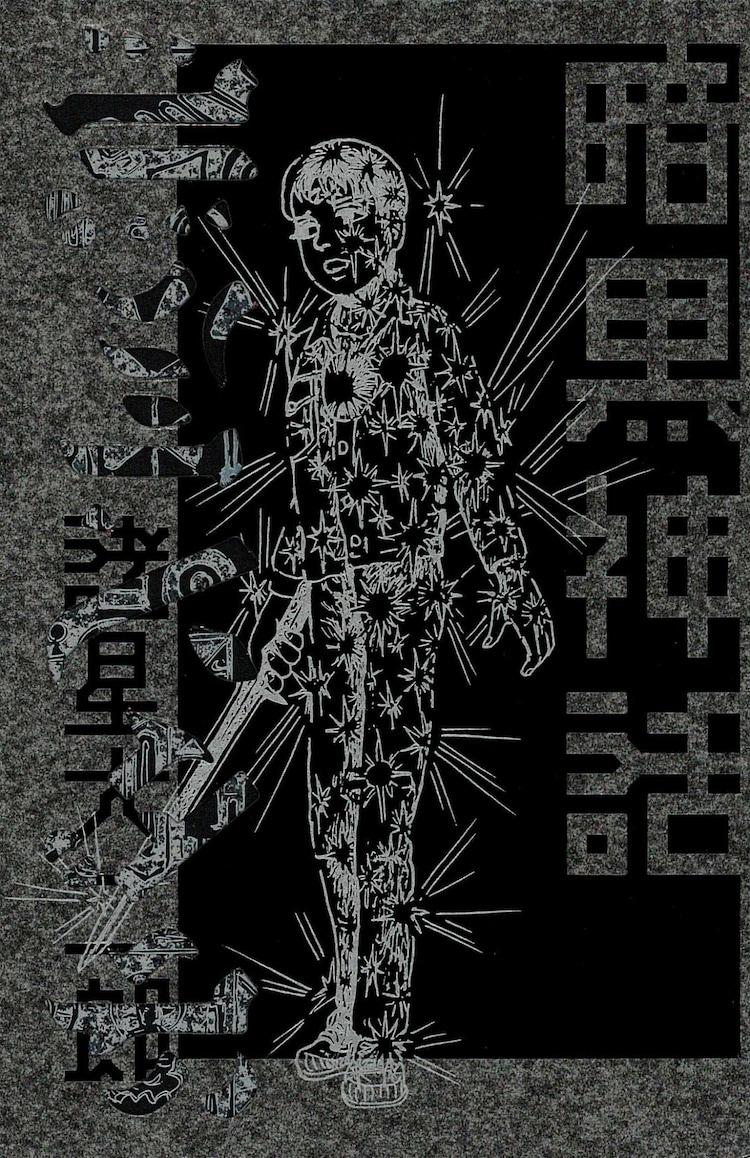 暗黒 神話 愛蔵 版 グ��88 ���