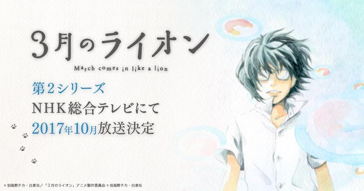 テレビアニメ「3月のライオン」第2シーズン告知ビジュアル