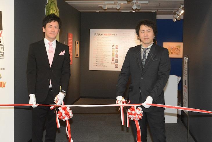 オープニングセレモニーの様子。左から菅原喜一郎編集長、真島ヒロ。
