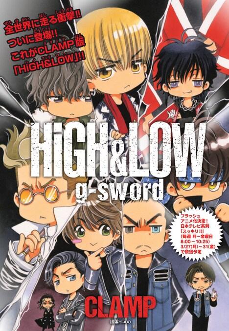 「HiGH&LOW g-sword」の扉ページ。