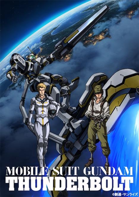 「機動戦士ガンダム サンダーボルト」 (c)創通・サンライズ