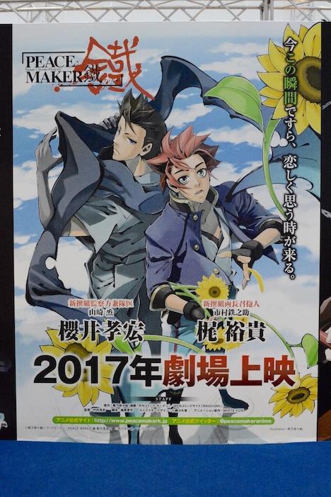 「AnimeJapan 2017」の会場に掲出されている「『PEACE MAKER 鐵』前篇」の壁面広告。