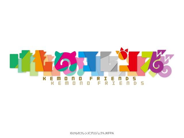 「けものフレンズ」新作映像制作決定に際し、公開されたロゴ。