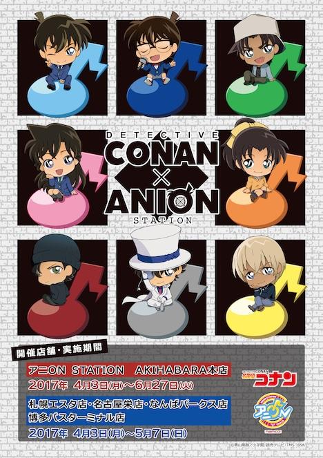 「名探偵コナン」×アニON STATIONコラボビジュアル