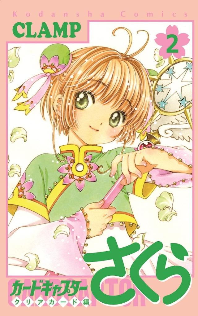 本日4月1日に発売された「カードキャプターさくら クリアカード編」2巻。