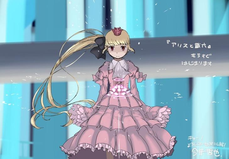 「アリスと蔵六」アニメ放送開始直前を記念した、今井哲也による描き下ろしビジュアル。