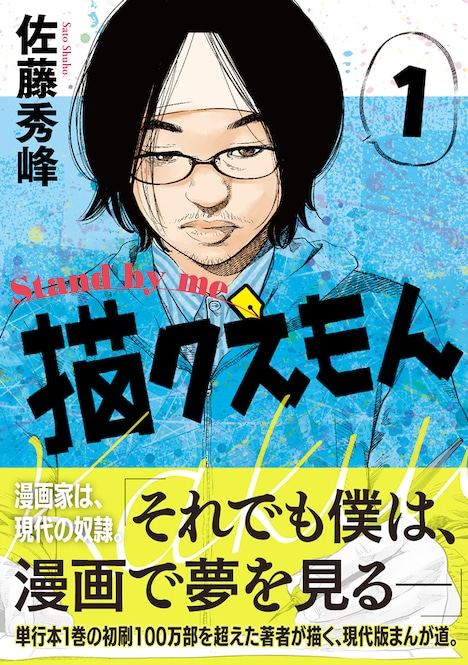 「Stand by me 描クえもん」1巻(帯付き)