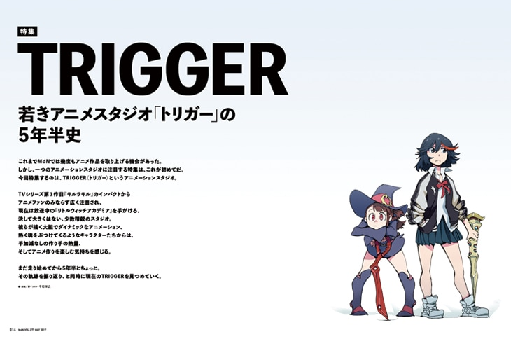 月刊MdN5月号より。TRIGGER特集のボリュームは82ページにも上る。