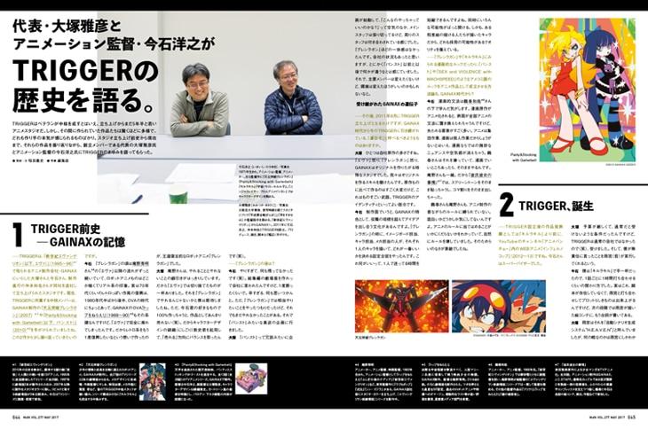月刊MdN5月号より。