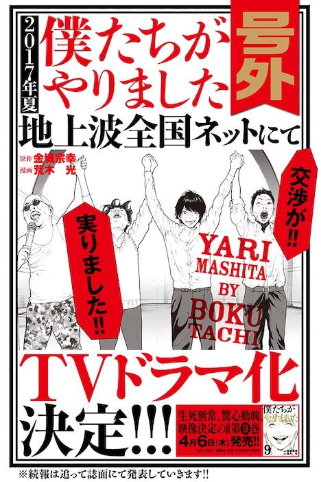本日4月3日発売のヤングマガジン18号に掲載されたテレビドラマ化の告知ページ。