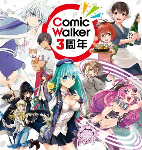 ComicWalker3周年記念ビジュアル。