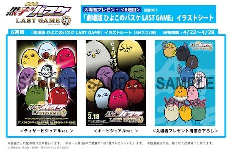 「劇場版 ひよこのバスケ LAST GAME」イラストシート(3枚入り1種)。