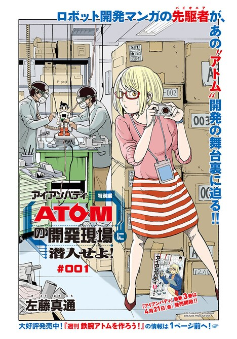 「アイアンバディ特別編 ATOMの開発現場に潜入せよ!」扉ページ。