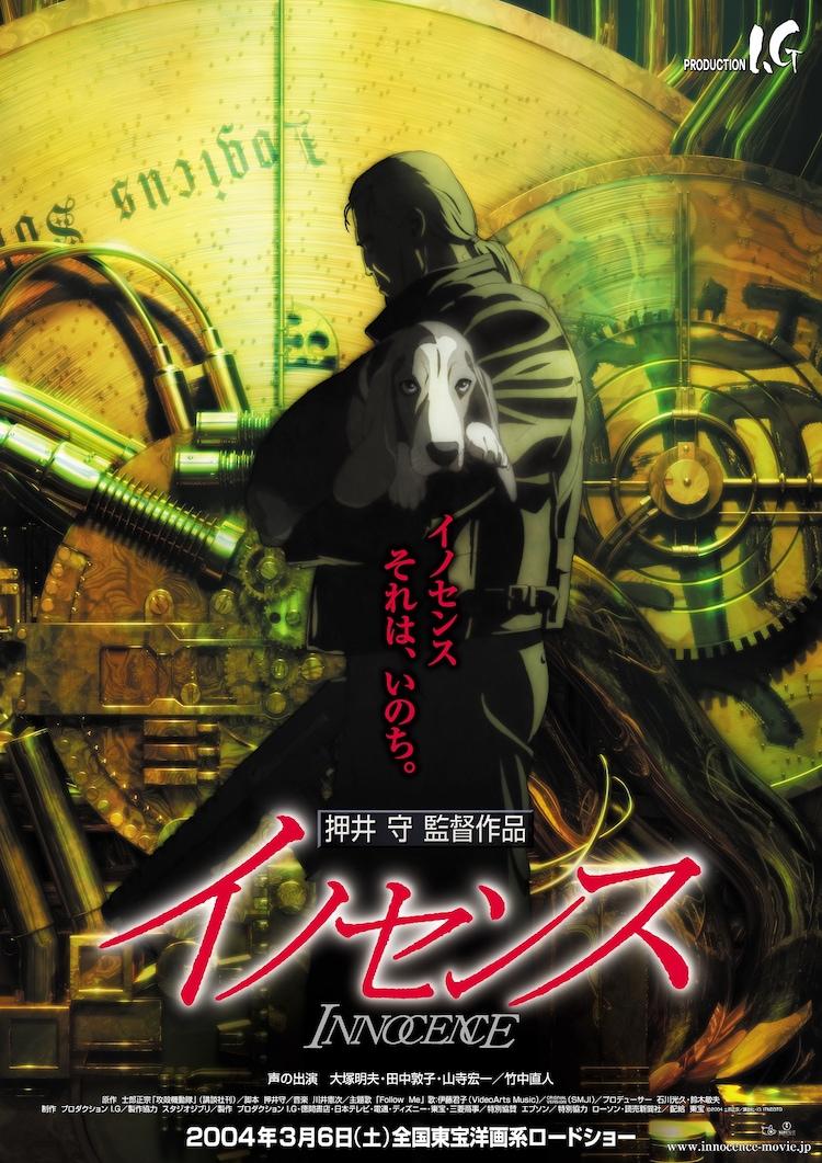 「イノセンス」ビジュアル(c)2004 士郎正宗/講談社・IG, ITNDDTD