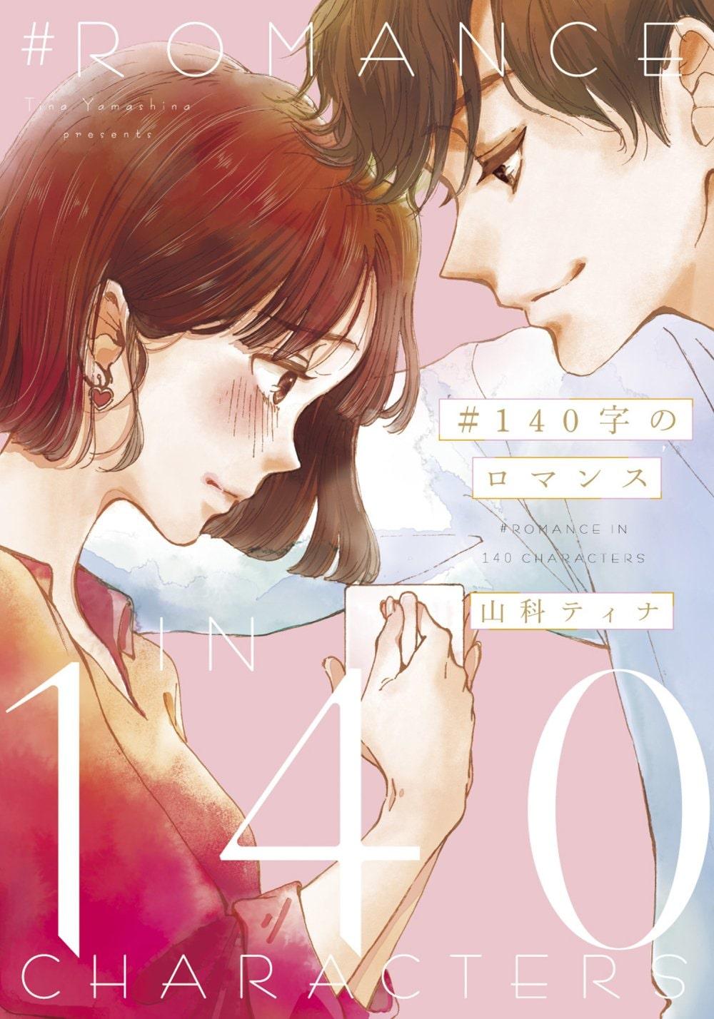 字 の 恋 140