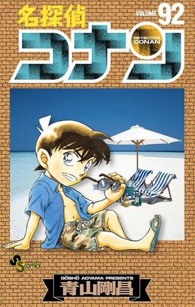 名探偵コナン 92巻に エピソード One Dvd同梱 赤井との出会いの