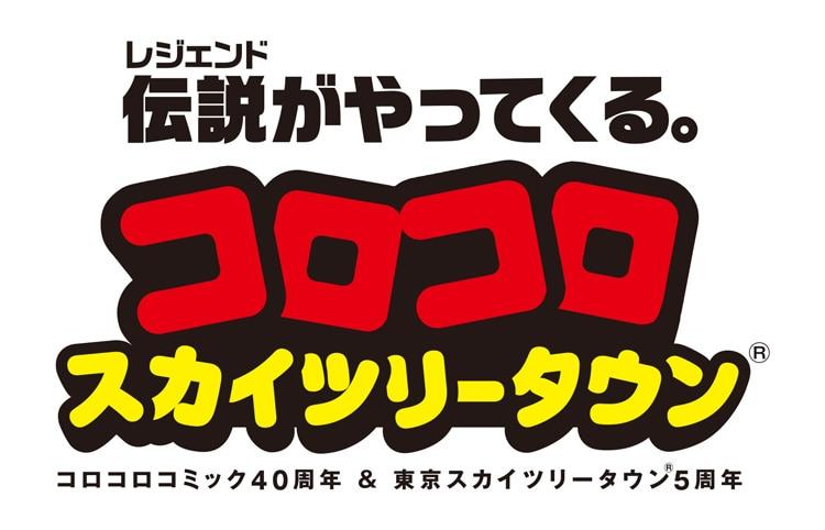 月刊コロコロコミックと東京スカイツリータウンのコラボのロゴ。