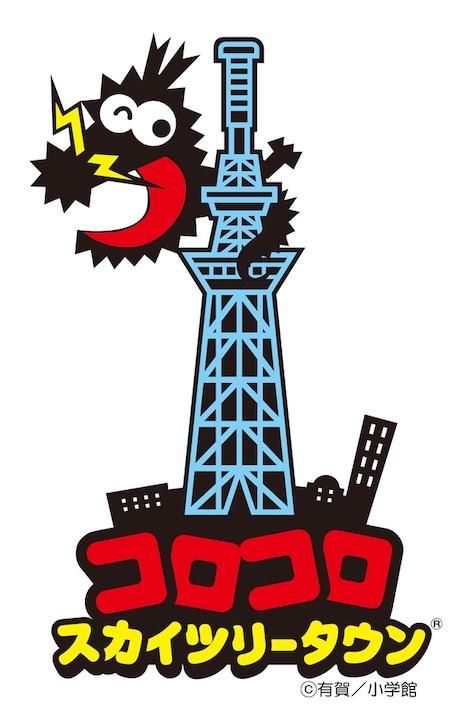 月刊コロコロコミックと東京スカイツリータウンのコラボのイメージ。