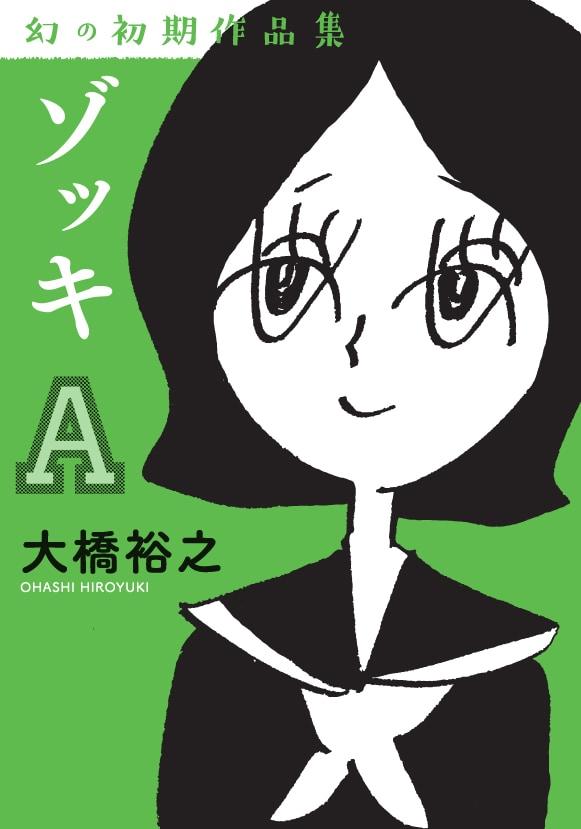 「ゾッキA 大橋裕之 幻の初期作品集」表紙