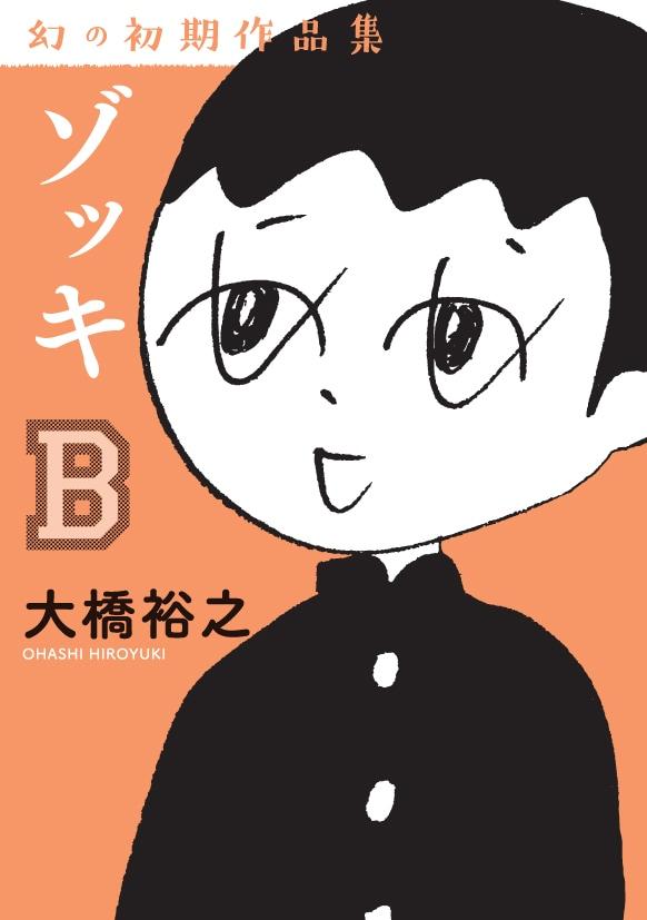 「ゾッキB 大橋裕之 幻の初期作品集」表紙