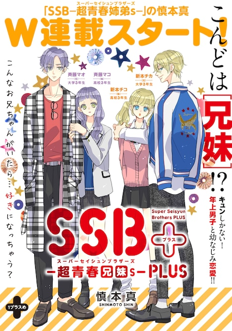 「SSB―超青春兄妹s―PLUS」第1回更新分より。