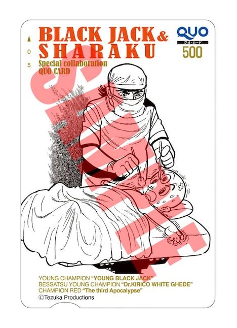 ブラック・ジャックと写楽のコラボQUOカード。※デザインはイメージ。