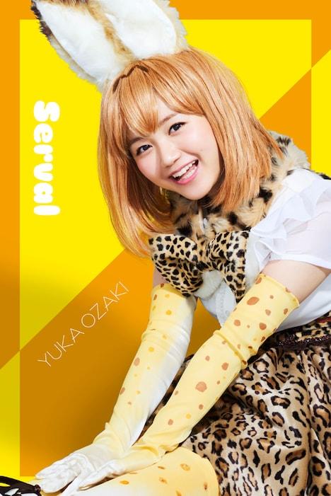 サーバル役を演じる尾崎由香。