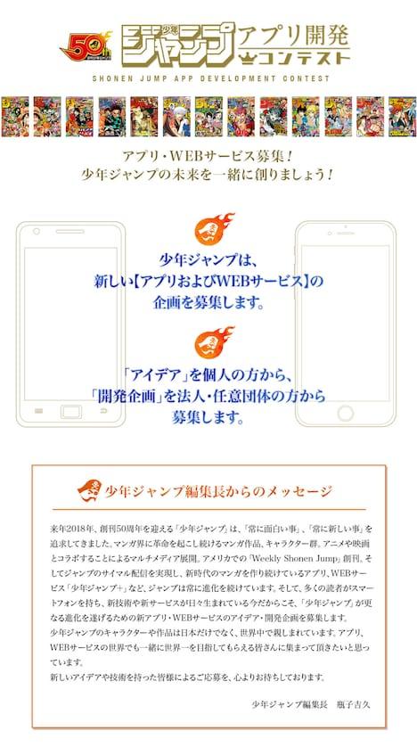 「『少年ジャンプ』アプリコンテスト」公式サイトより。