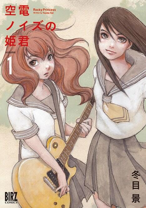 「空電ノイズの姫君」1巻