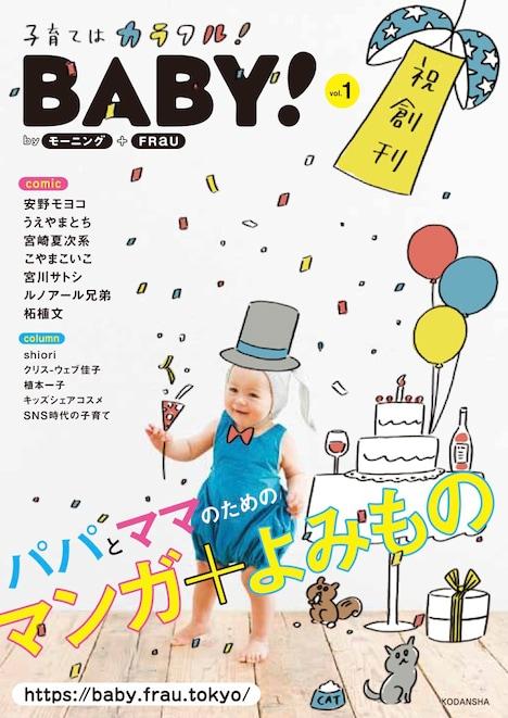 BABY!創刊号