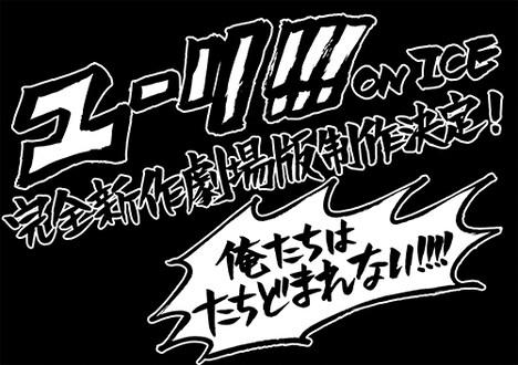 「ユーリ!!! on ICE」劇場版 制作決定告知ビジュアル