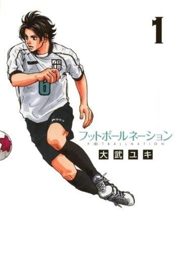 「フットボールネーション」1巻