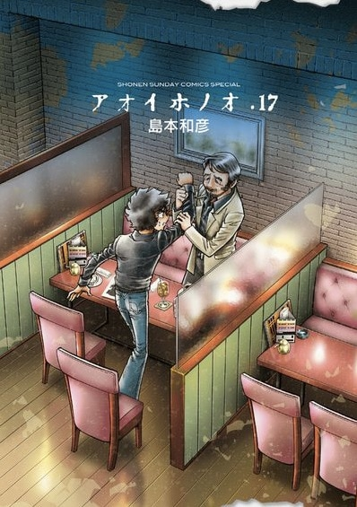 「アオイホノオ」17巻